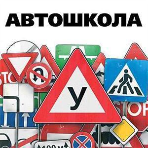 Автошколы Стерлибашево