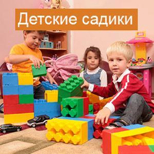 Детские сады Стерлибашево
