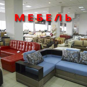 Магазины мебели Стерлибашево