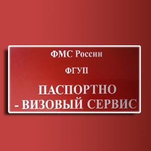 Паспортно-визовые службы Стерлибашево