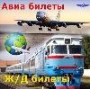 Авиа- и ж/д билеты в Стерлибашево