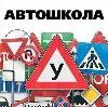 Автошколы в Стерлибашево