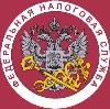 Налоговые инспекции, службы в Стерлибашево