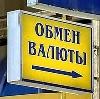 Обмен валют в Стерлибашево