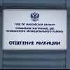 Отделения полиции в Стерлибашево