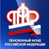 Пенсионные фонды в Стерлибашево