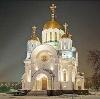 Религиозные учреждения в Стерлибашево